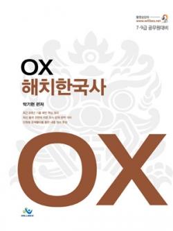 2015 7·9급 OX 해치한국사*신림동 고시전문 중고서적*